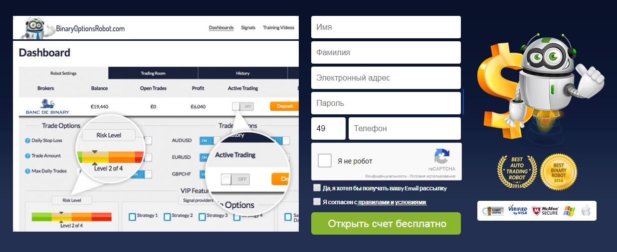 Binary-Options-Robot-счет