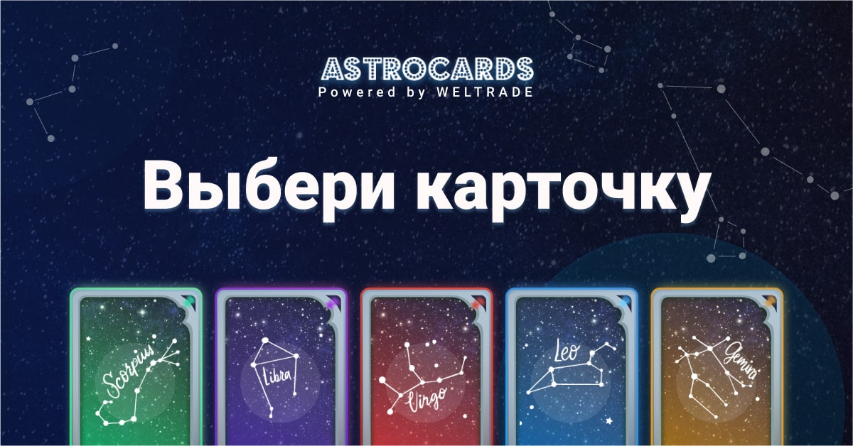 Weltrade Astrocards Promotion